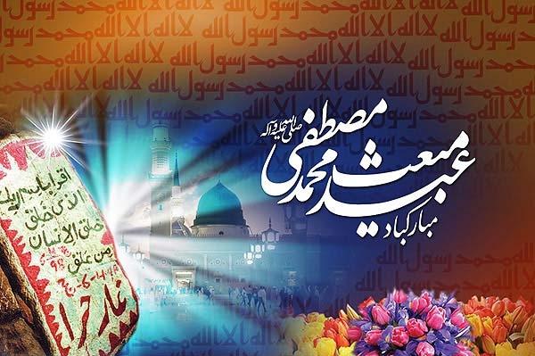 «لیله المحیا»-ویژه نامه مبعث الرسول صلی الله علیه وآله وسلم